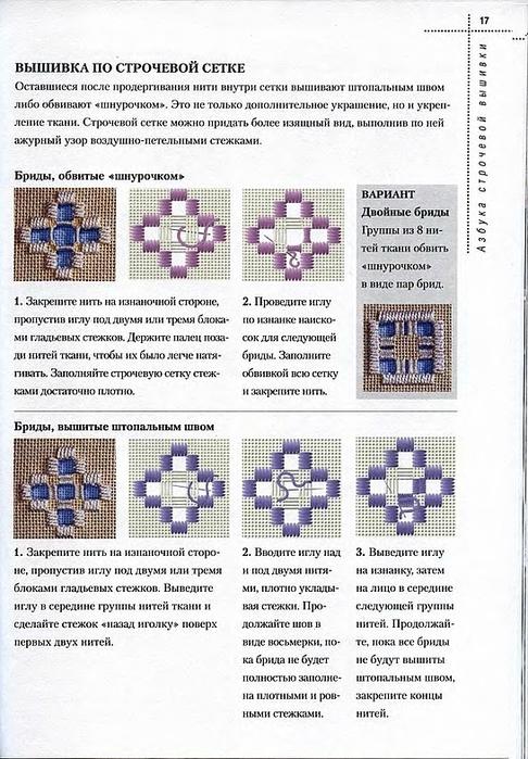 Азбука строчевой вышивки (15) (486x700, 270Kb)