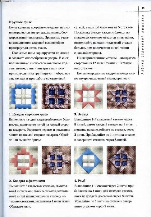 Азбука строчевой вышивки (17) (486x700, 271Kb)