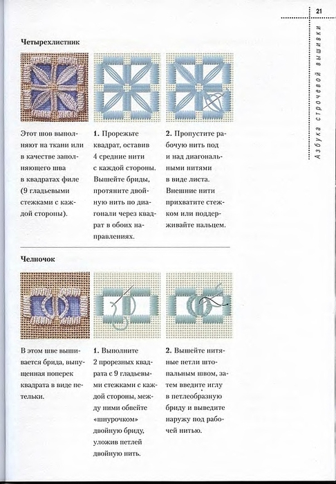 Азбука строчевой вышивки (19) (486x700, 191Kb)