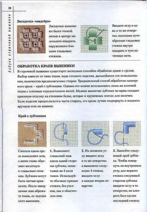 Азбука строчевой вышивки (22) (486x700, 282Kb)