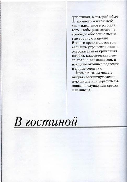 Азбука строчевой вышивки (24) (486x700, 171Kb)