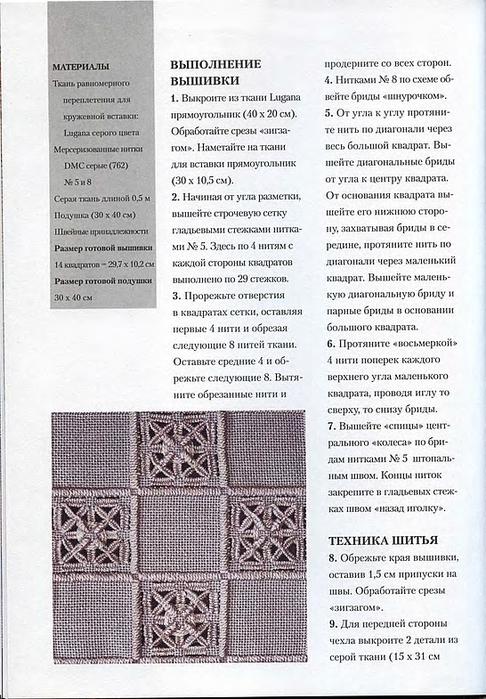 Азбука строчевой вышивки (28) (486x700, 273Kb)