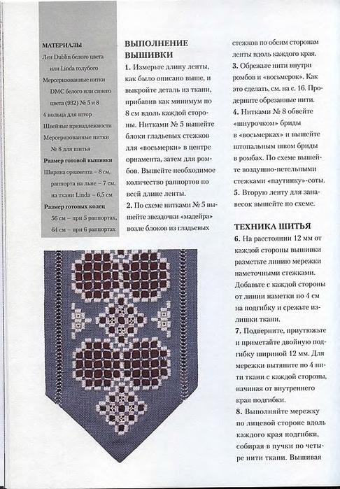 Азбука строчевой вышивки (32) (486x700, 262Kb)