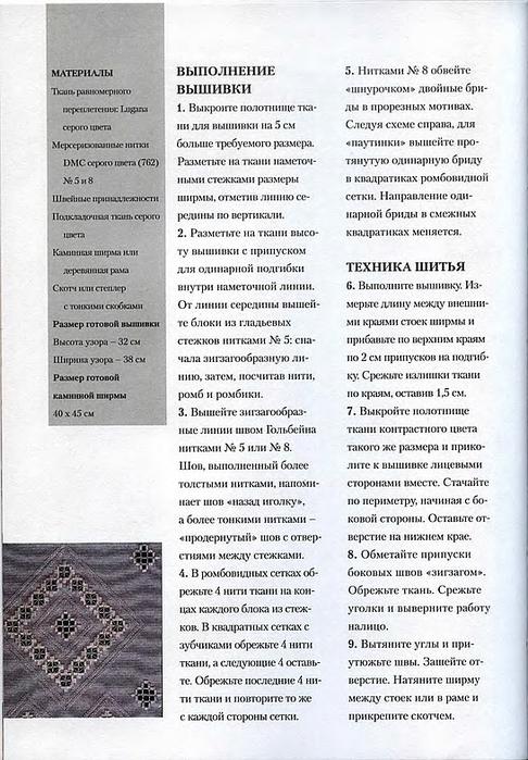 Азбука строчевой вышивки (40) (486x700, 268Kb)