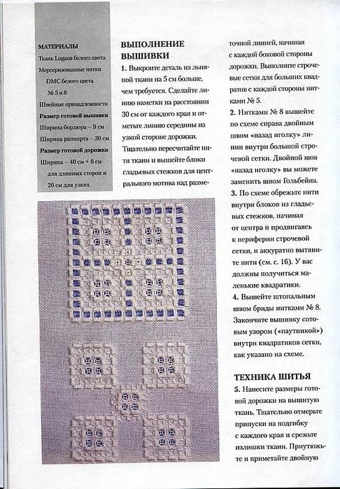 Азбука строчевой вышивки (50) (486x700, 282Kb)