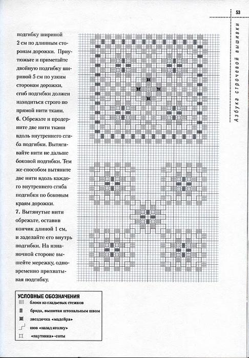 Азбука строчевой вышивки (52) (486x700, 279Kb)