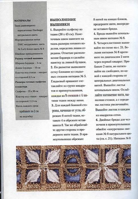 Азбука строчевой вышивки (55) (486x700, 290Kb)