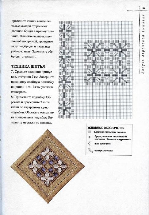Азбука строчевой вышивки (56) (486x700, 272Kb)