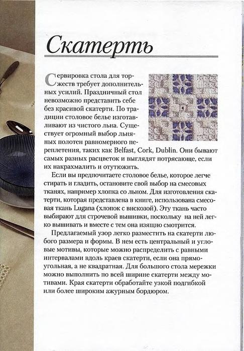 Азбука строчевой вышивки (58) (486x700, 237Kb)