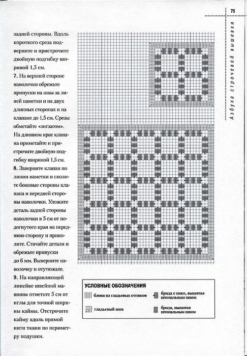 Азбука строчевой вышивки (74) (486x700, 284Kb)