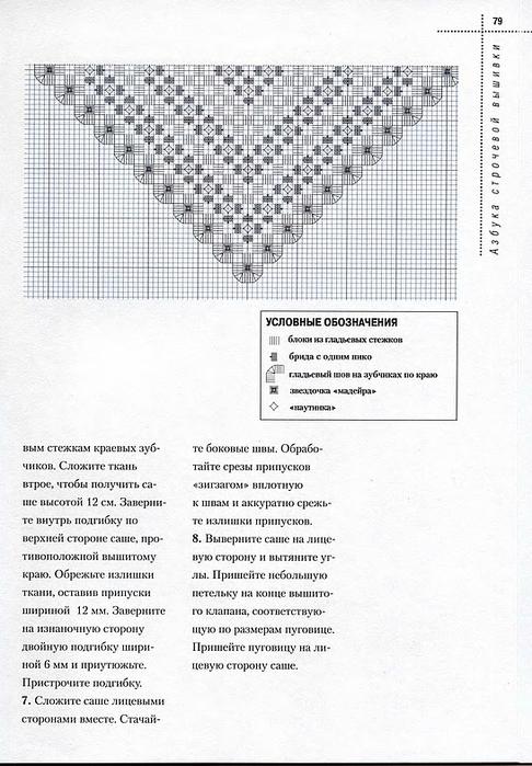 Азбука строчевой вышивки (78) (486x700, 246Kb)