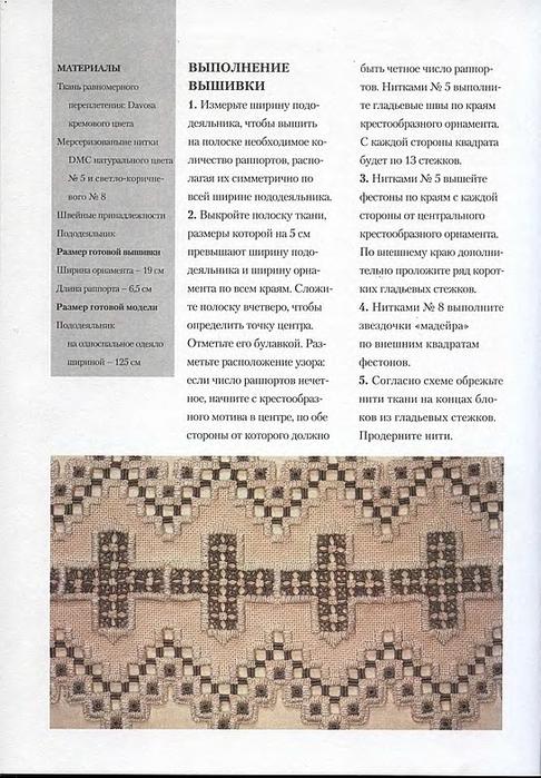 Азбука строчевой вышивки (85) (486x700, 264Kb)