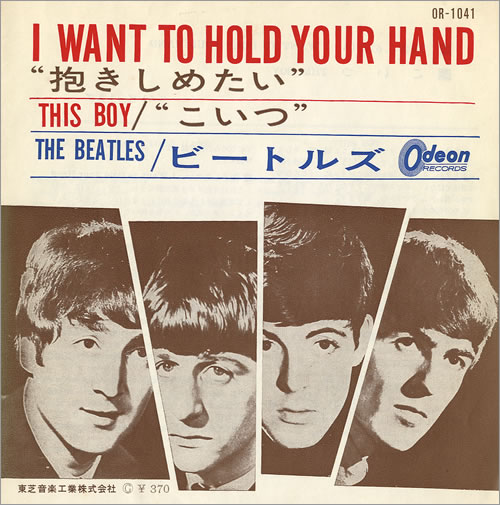 The-Beatles-I-Want-To-Hold-Yo-435634 (500x505, 69Kb)