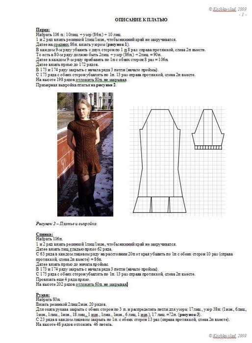 платье спицами (13) (514x700, 104Kb)