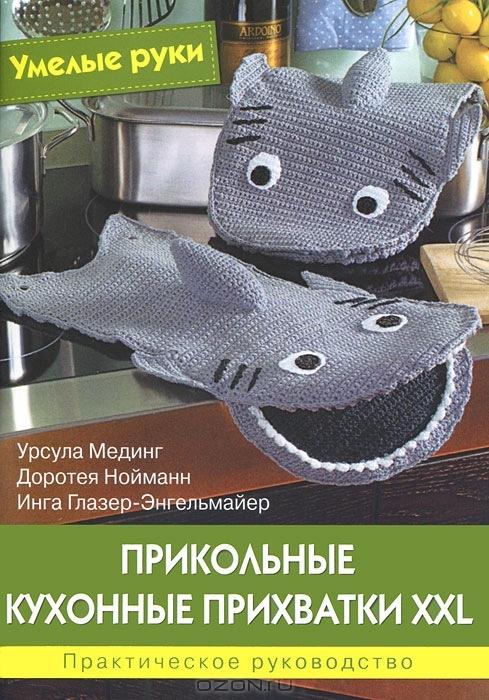схемы вязания прихваток