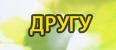 4425087_Bezimeni1_11 (116x50, 14Kb)