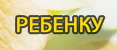 4425087_Bezimeni1_21 (117x50, 15Kb)