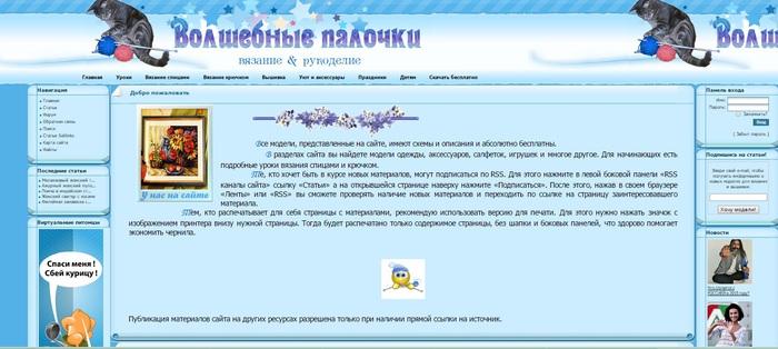 4897960_volshebnie_palochki (700x314, 84Kb)