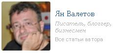 2285933_Valetov_Yan_Ob (231x108, 18Kb)