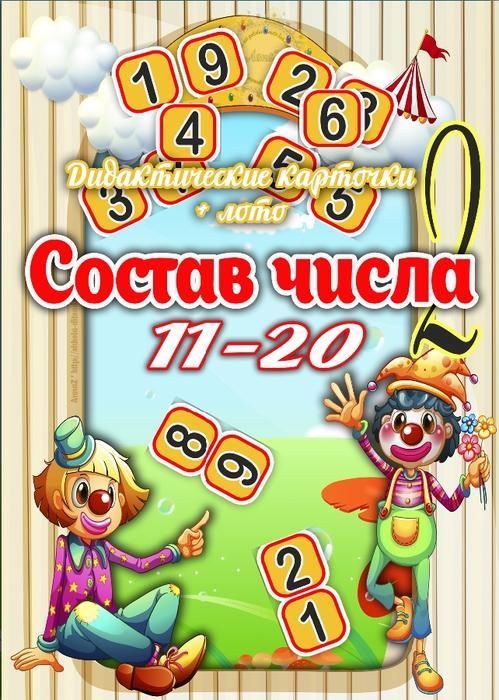 титул рус (499x700, 308Kb)