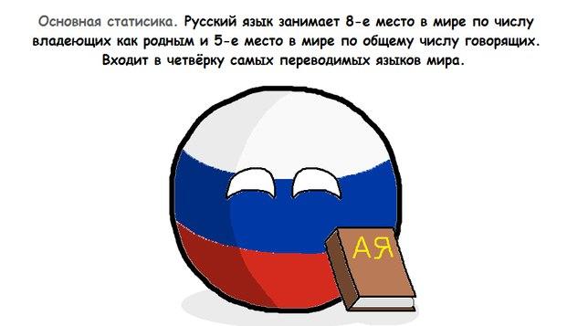 Факты о русском языке (621x357, 111Kb)