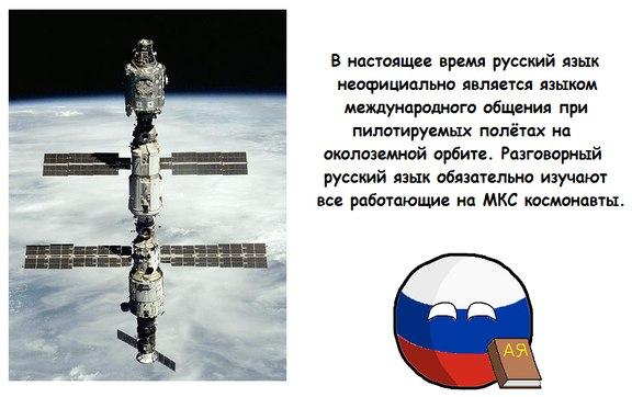 Факты о русском языке7 (576x362, 157Kb)