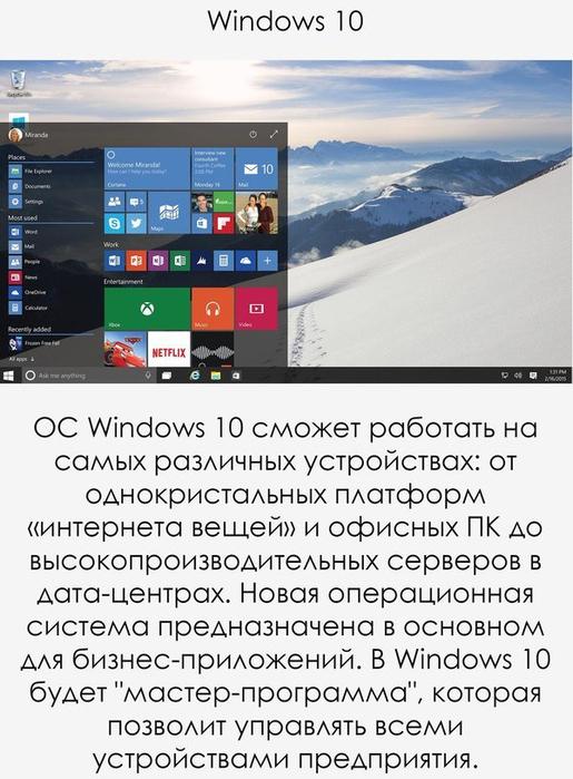 Эволюция Windows10 (515x700, 275Kb)