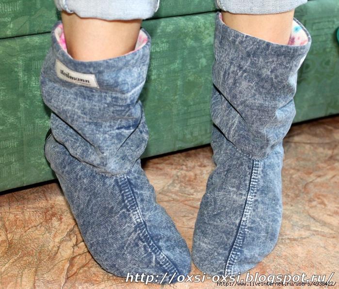 Как сшить тапочки из джинса своими руками выкройки