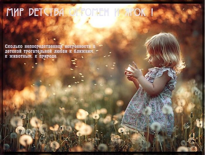 4897960_mir_detstva (700x530, 141Kb)