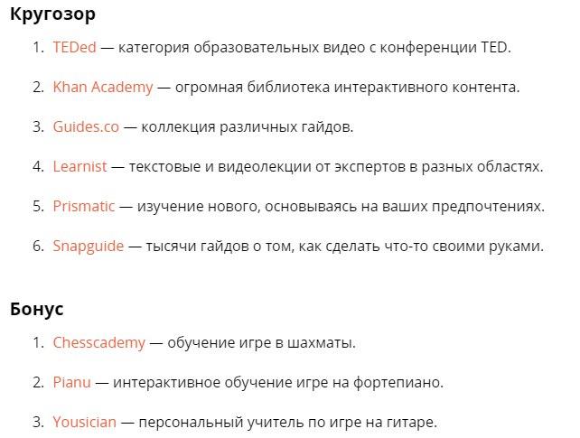 37 сайтов для обучения чему-то новому4 (642x485, 125Kb)