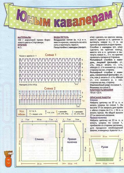 5908635_kofta_shem (428x599, 70Kb)
