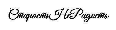 5717539_img_fonts (380x100, 6Kb)