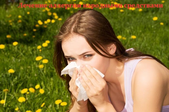 2835299_Lechenie_allergii_narodnimi_sredstvami (700x467, 237Kb)