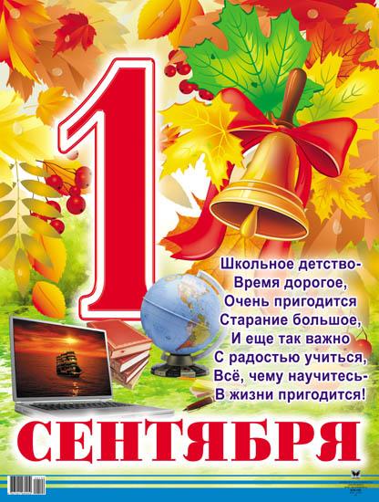 1 сентября поздравление плакат