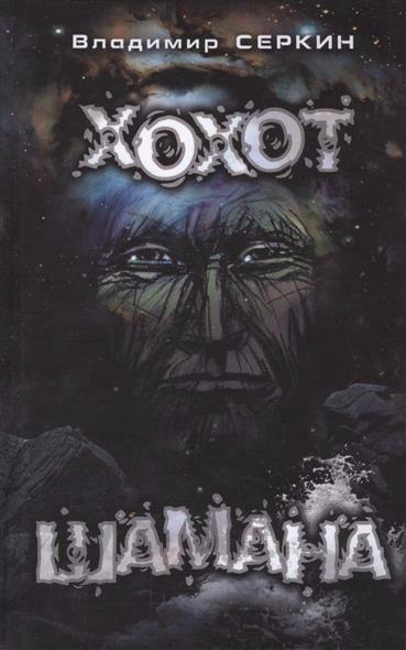 Рецензия к книге Хохот Шамана, книги о шаманах, колдунах, лучшие книги по эзотерики
