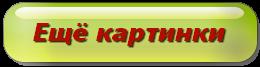 0_b2eda_ae4d0e68_orig (260x67, 20Kb)