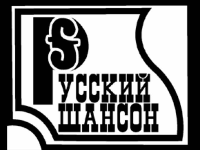 Шансон тв российский онлайн