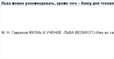 mail_94479866_Lva-mozno-rekomendovat-krome-togo---Knigu-dla-ctenia-po-istorii-Srednih-Vekov-sostavlennuue-kruzkom-prepodavatelej-pod-red. (400x209, 5Kb)
