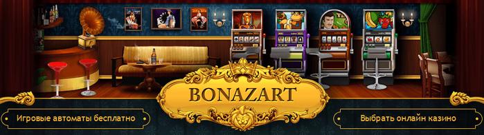 3059790_Igrat_v_sloti_onlain_bez_registracii_na_portale_casino777online_1_ (700x196, 224Kb)
