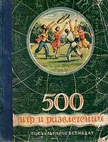 сборник 500 игр и развлечений/683232_500_igr_m (153x200, 28Kb)