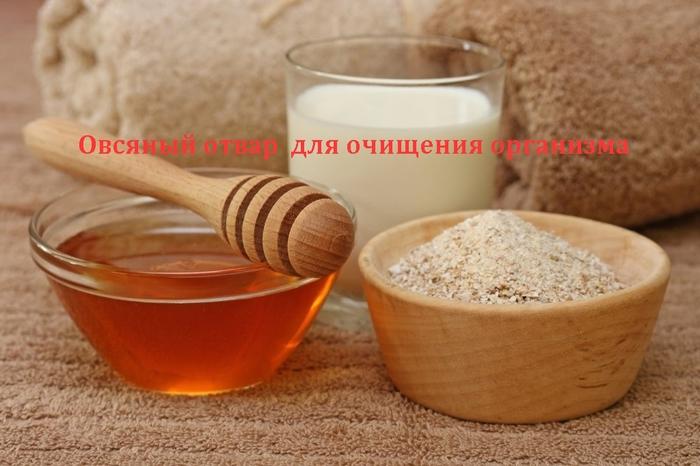 2835299_Ovsyanii_otvar__dlya_ochisheniya (700x466, 215Kb)
