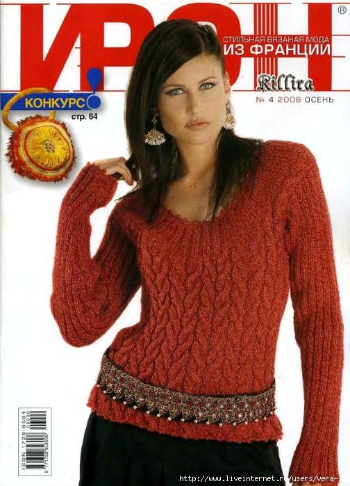 Вязание на спицах журнал ирен