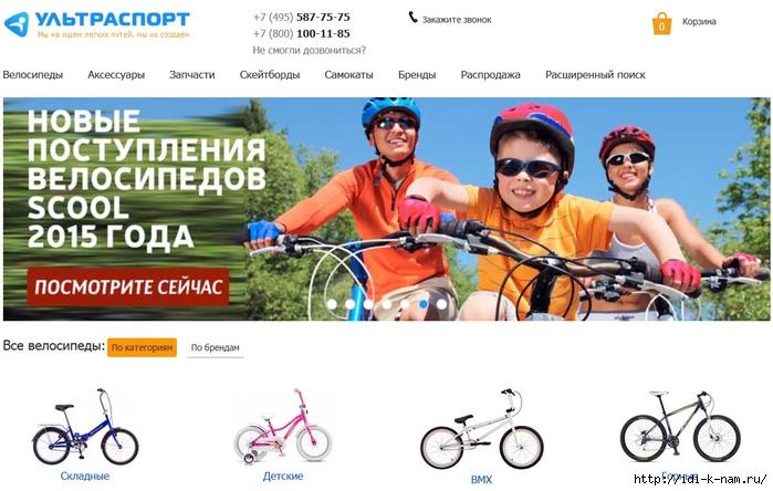 какая польза от велосипеда. что развивает велосипед, купить велосипед по интернету, купить детский велосипед, сколько стоит детский велосипед, велосипеды от ультраспорт, /1438919237_Bezuymyannuyy (699x444, 222Kb)