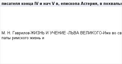 mail_94502585_pisatela-konca-IV-i-nac-V-v-episkopa-Asteria-v-pohvalnoj-propovedi-posvasennoj-sv. (400x209, 5Kb)