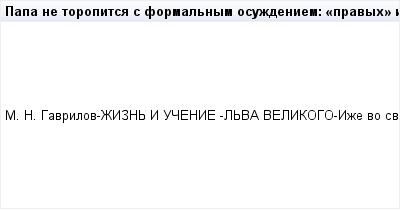 mail_94505903_Papa-ne-toropitsa-s-formalnym-osuzdeniem_-_pravyh_-i-dopuskaet-ih-prisutstvie-na-Sobore-tak-kak-merami-snishozdenia-hocet-privesti-ih-k-dobrovolnomu-podcineniue-Vselenskomu-avtoritetu-s (400x209, 5Kb)
