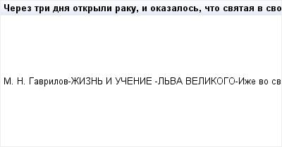 mail_94507643_Cerez-tri-dna-otkryli-raku-i-okazalos-cto-svataa-v-svoej-pravoj-ruke-derzala-pravoslavnoe-ispovedanie-ereticeskoe-ze-lezalo-u-ee-nog. (400x209, 5Kb)