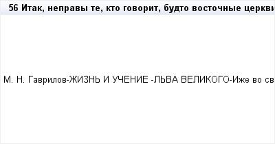 mail_94508119_56-Itak-nepravy-te-kto-govorit-budto-vostocnye-cerkvi-i-v-castnosti-russkaa-mogut-otricat-vselenskoe-glavenstvo-rimskogo-papy-na-osnovans-28-pravila. (400x209, 5Kb)