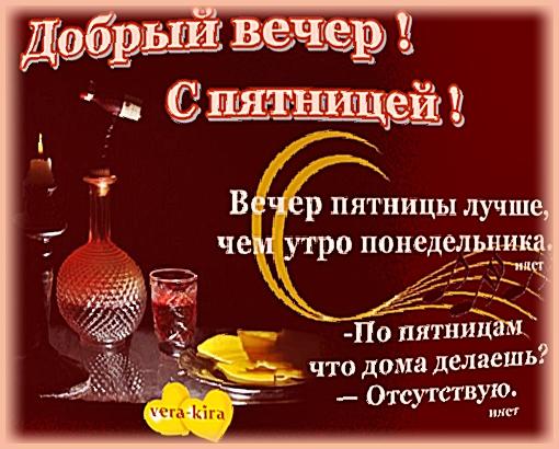 http://img0.liveinternet.ru/images/attach/c/6/124/322/124322026_Dobruyy_vecher____Vecher_pyatnicuy_luchshe_chem_utro_ponedelnika.jpg