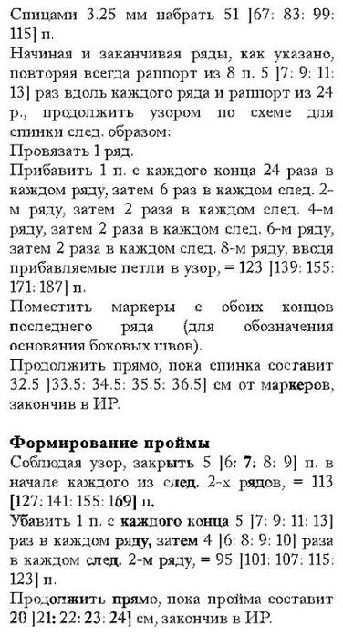 4426349_ff3 (376x700, 120Kb)