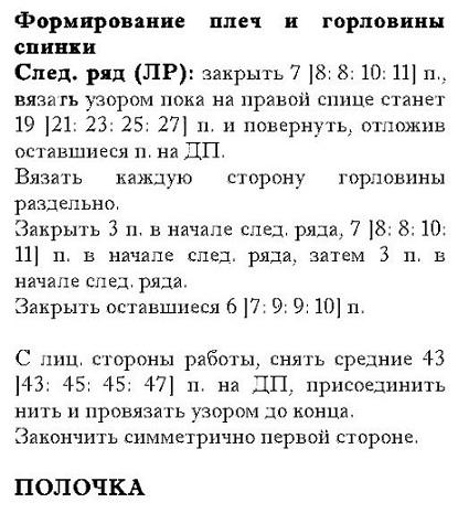 4426349_ff4 (415x465, 82Kb)